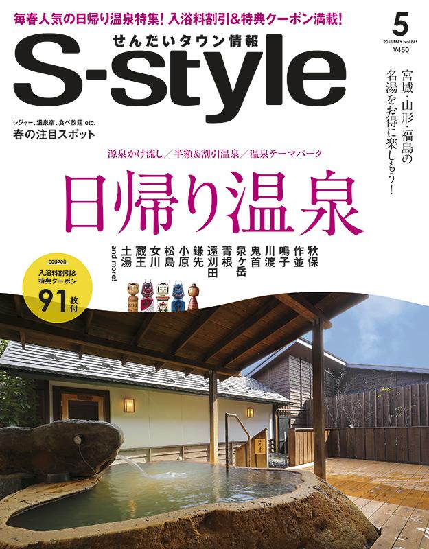 S-style 2018年5月号(vol.641)