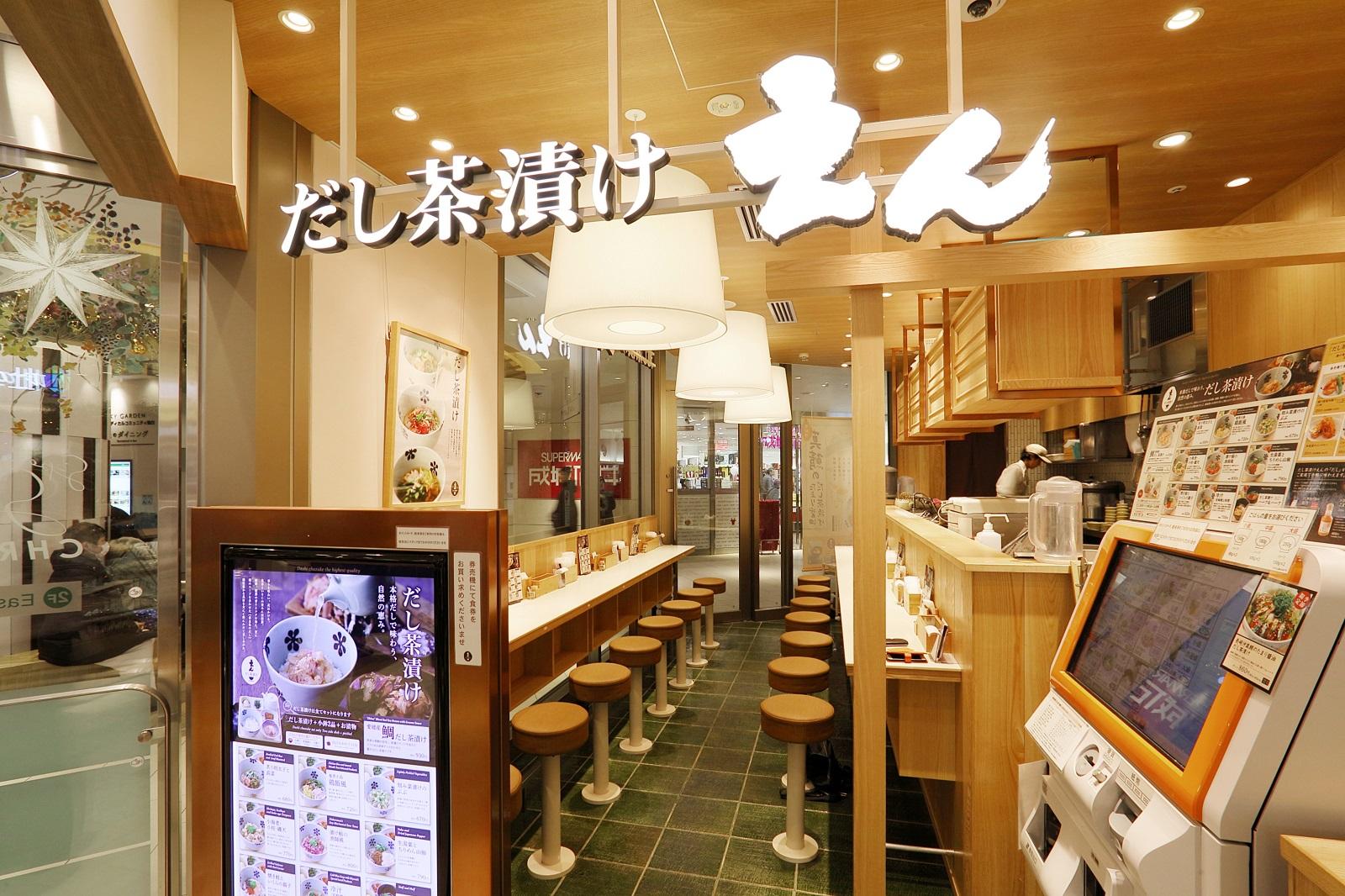 ひとりごはんにおすすめ!『だし茶漬け えん』@S-PAL仙台東館2F