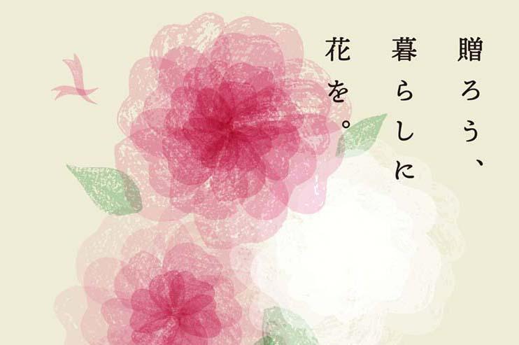 【11月17日(土)・18日(日)】「みやぎフラワーフェスティバル」がイオンスタイル仙台卸町で開催