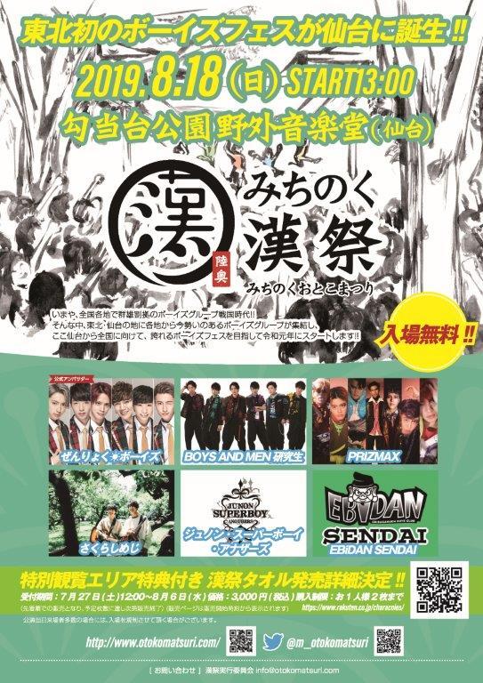 【ぜんりょく☀ボーイズ コメントムービー】みちのく漢祭が8月18日(日)開催!