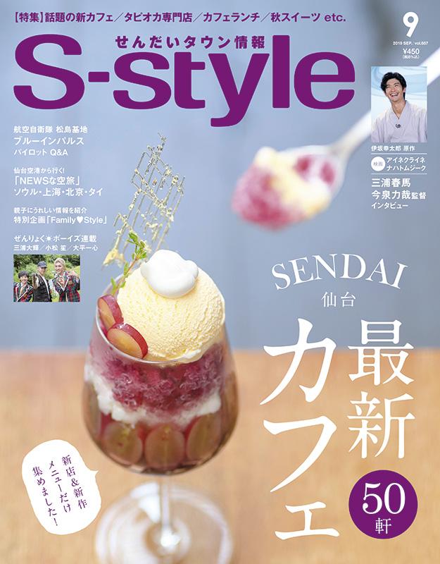 S-style 2019年9月号(vol.657)