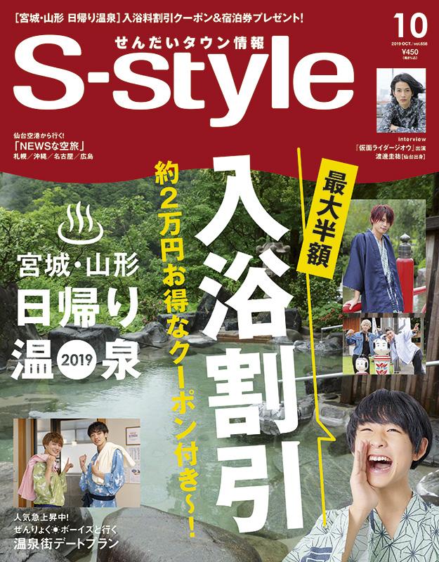 S-style 2019年10月号(vol.658)
