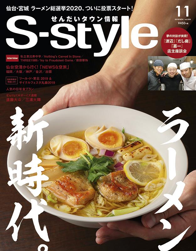 S-style 2019年11月号(vol.659)