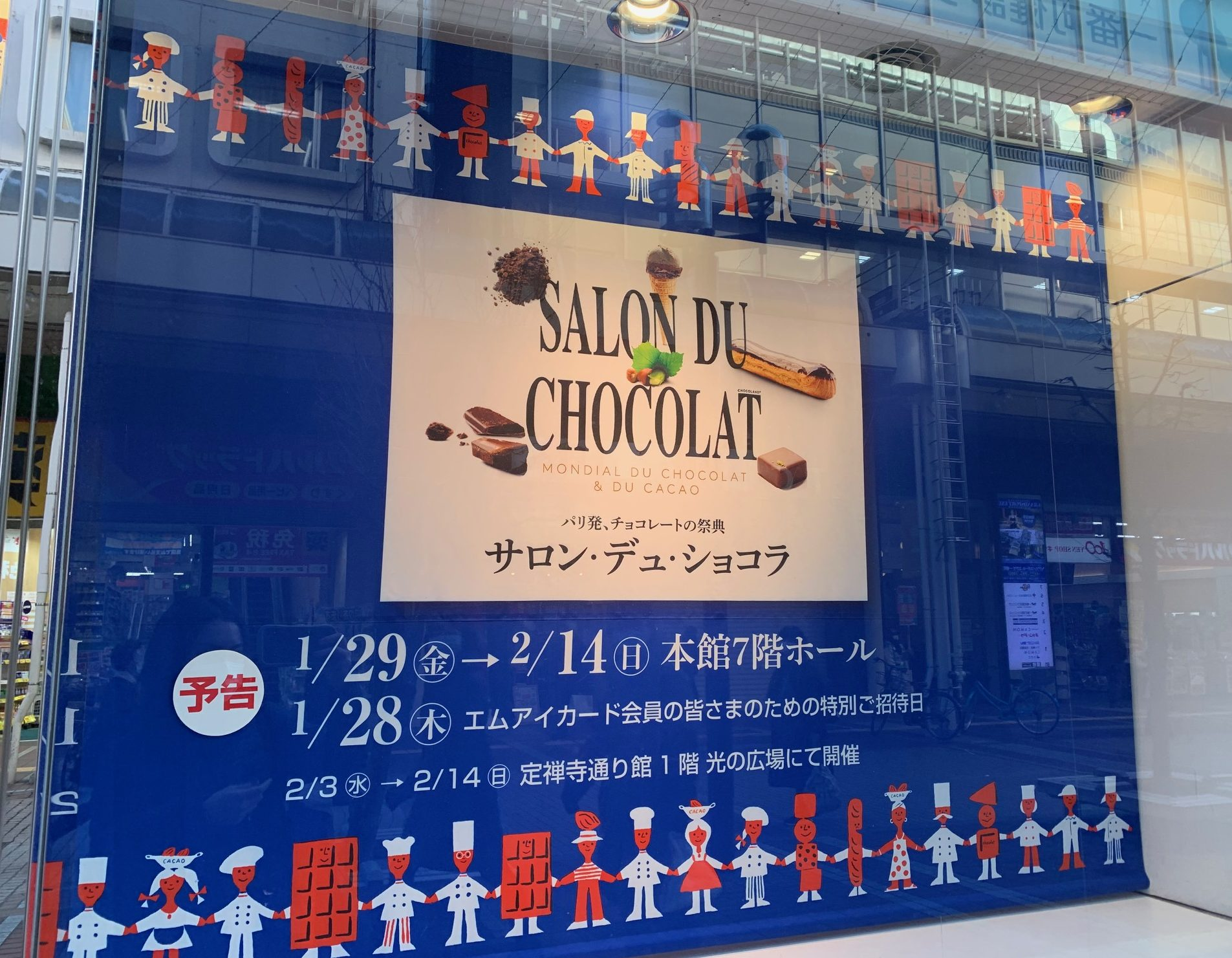 ショコラ 仙台 デュ サロン