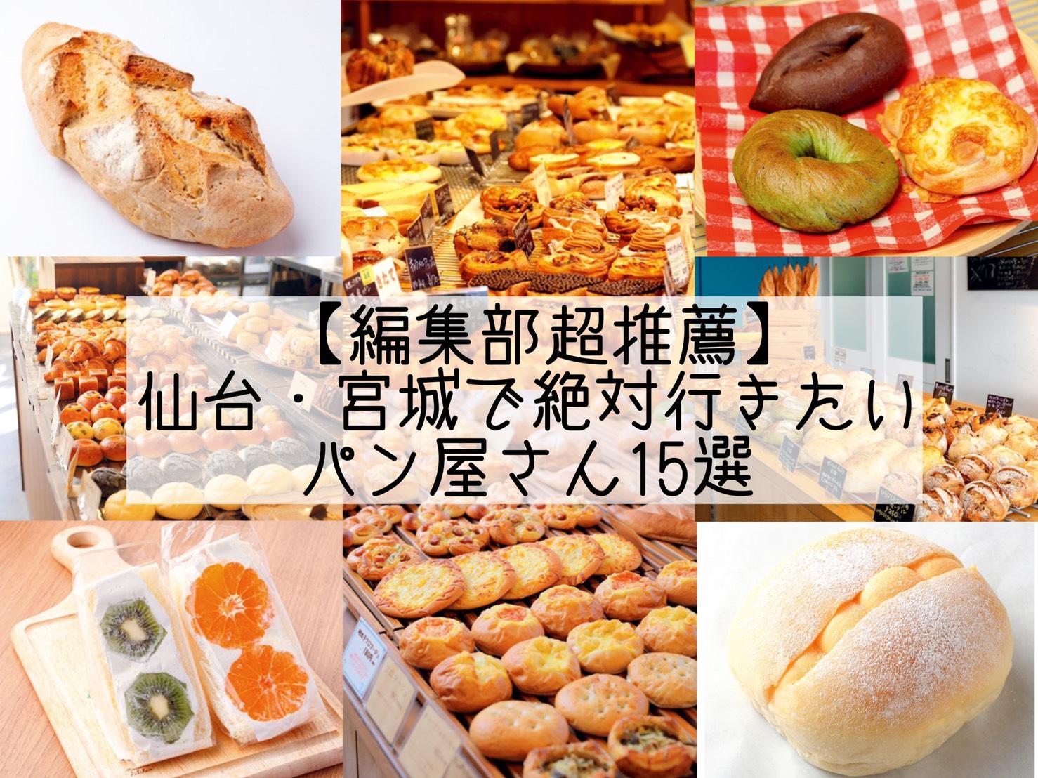 編集部超推薦 仙台 宮城で絶対行きたいパン屋さん15選 日刊せんだいタウン情報s Style Web